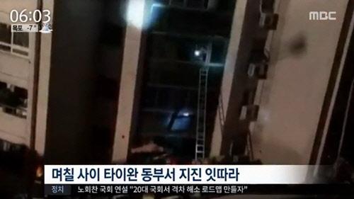 대만 화롄서 6.4 지진 2명 사망·200여명 부상…호텔 건물 붕괴